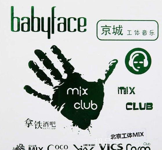 北京工体音乐U盘 24G-极品党