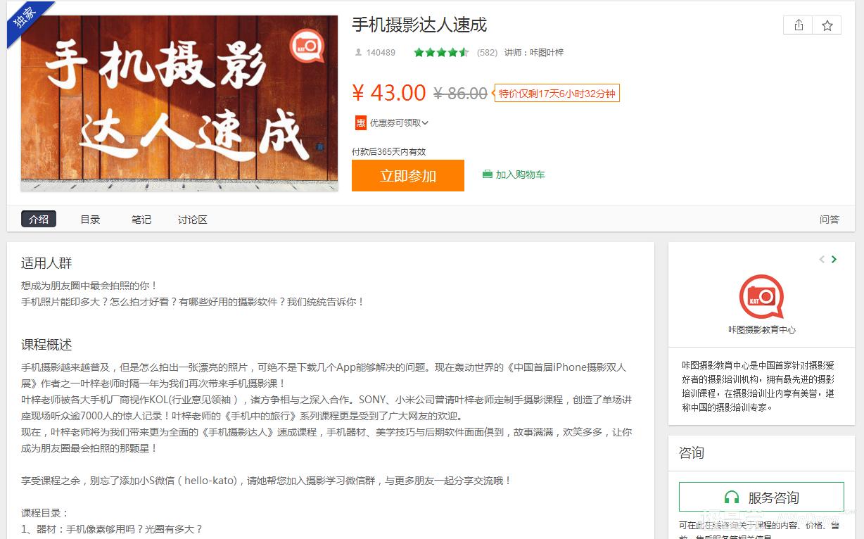 手机摄影达人速成_网易云收费课程[百度云盘]-极品党