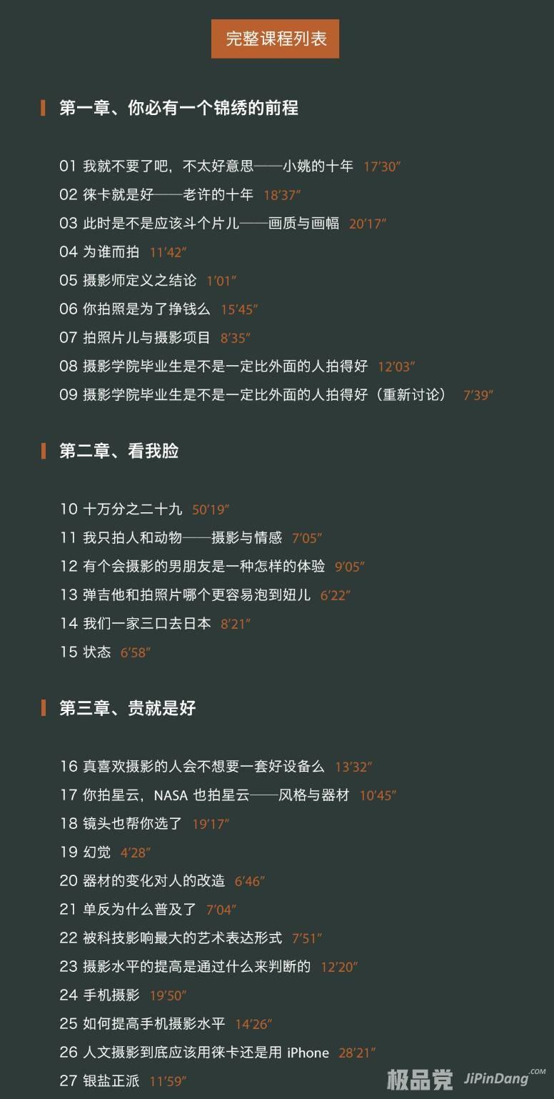 许岑和小姚的摄影教程27集[百度网盘下载]-极品党