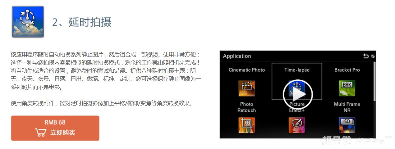 Sony系列相机收费APP破解安装[百度网盘下载]-极品党