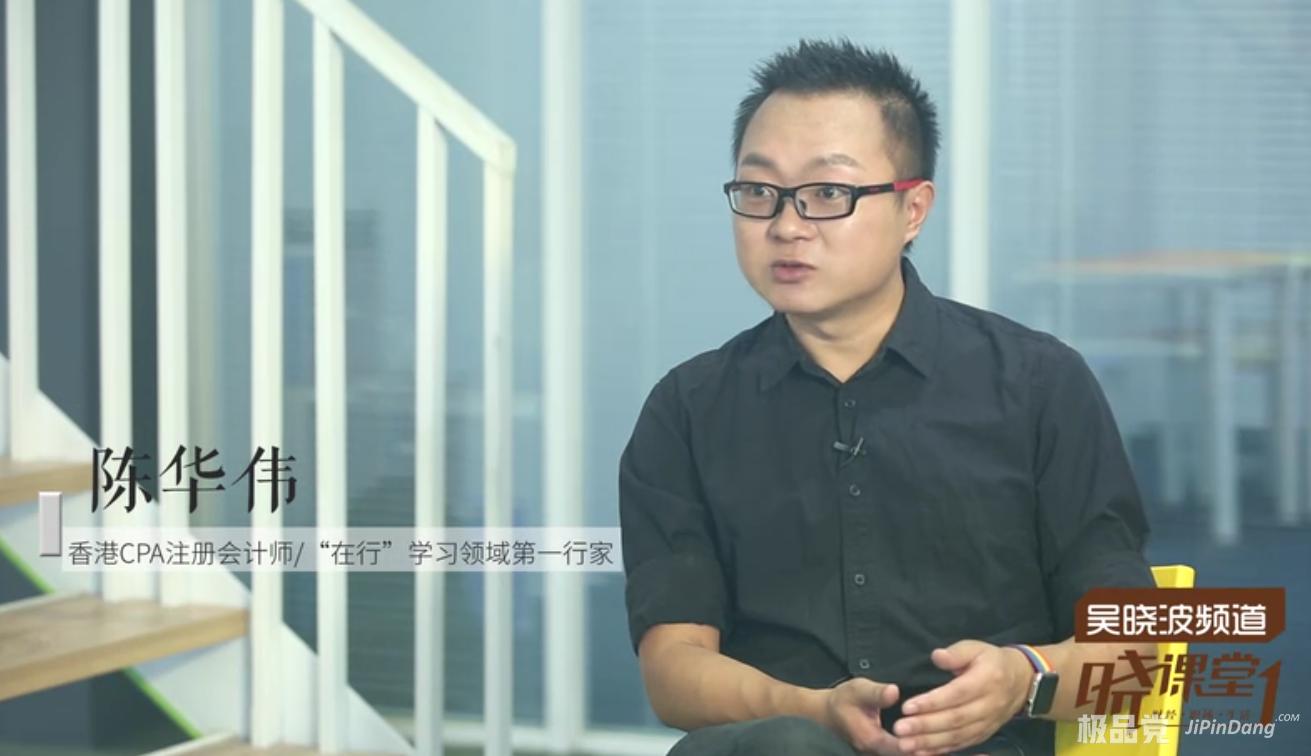 陈华伟 时间管理训练营(完结)-极品党